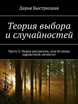cover image of Теория выбора и случайностей. Часть 3. Перед рассветом, или И снова здравствуй, нечисть!