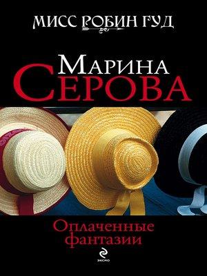 cover image of Оплаченные фантазии