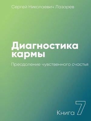 cover image of Диагностика кармы. Книга 7. Преодоление чувственного счастья