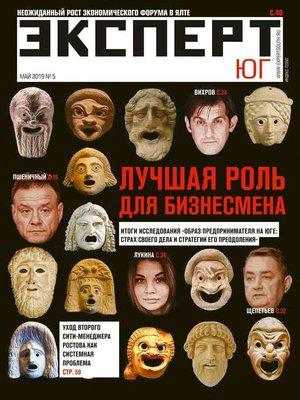 cover image of Эксперт Юг 05-2019