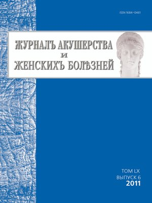cover image of Журнал акушерства и женских болезней №6/2011