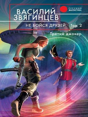 cover image of Не бойся друзей. Том 2. Третий джокер