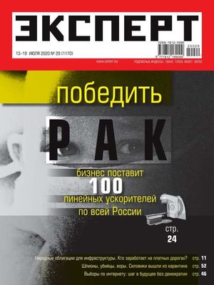 cover image of Эксперт 29-2020