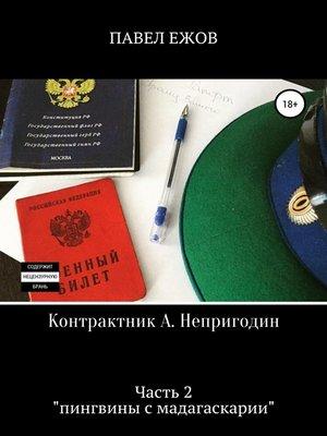 cover image of Контрактник А. Непригодин. Часть 2