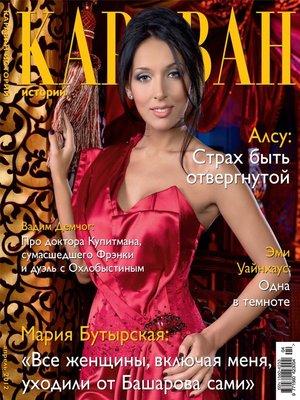 cover image of Караван историй №04 / апрель 2012