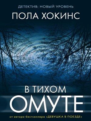 cover image of В тихом омуте
