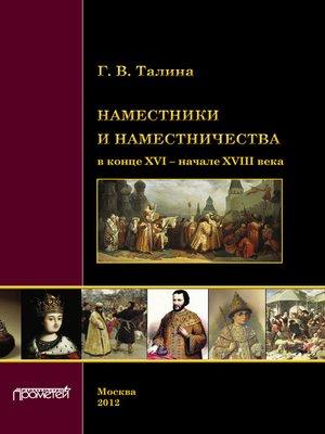 cover image of Наместники и наместничества в конце XVI – начале XVIII века