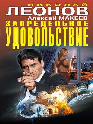 cover image of Запредельное удовольствие (сборник)