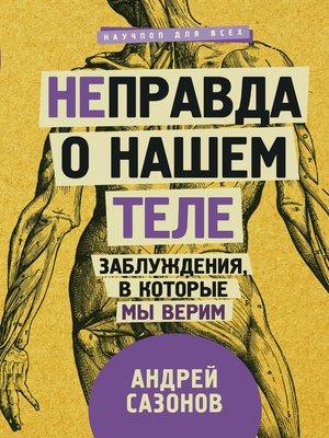 cover image of [Не]правда о нашем теле. Заблуждения, в которые мы верим