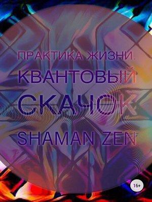 cover image of Практика Жизни. Квантовый Скачок