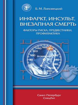 cover image of Инфаркт, инсульт, внезапная смерть. Факторы риска, предвестники, профилактика