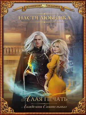 cover image of Алая печать. Академия Сиятельных
