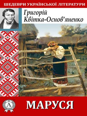 cover image of Маруся