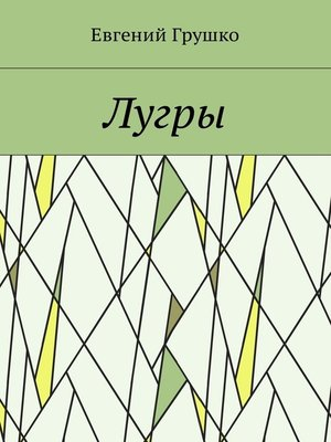 cover image of Лугры