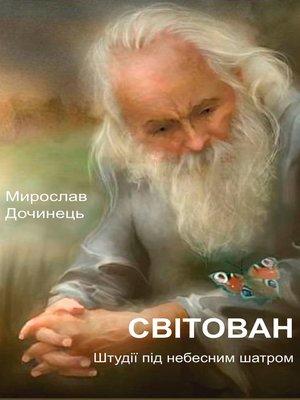 cover image of Світован