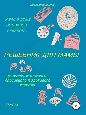 cover image of Решебник для мамы