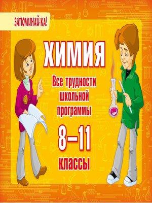 cover image of Химия. Все трудности школьной программы. 8-11 классы