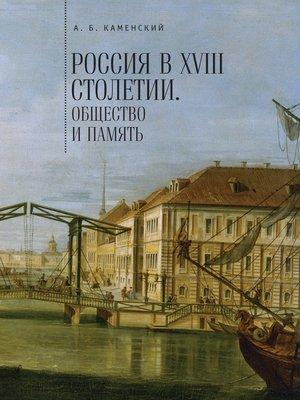 cover image of Россия в XVIII столетии