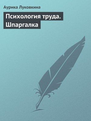 cover image of Психология труда. Шпаргалка