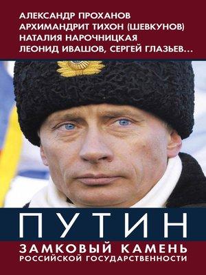cover image of Путин. Замковый камень российской государственности