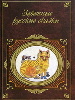 cover image of Заветные русские сказки