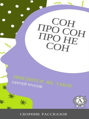 cover image of Сон, про сон, про не сон
