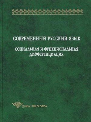 cover image of Современный русский язык. Социальная и функциональная дифференциация