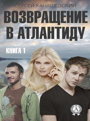 cover image of Возвращение в Атлантиду. Книга 1