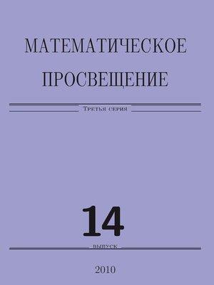 cover image of Математическое просвещение. Третья серия. Выпуск 14