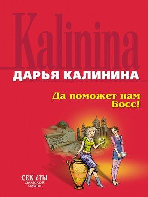 cover image of Да поможет нам Босс