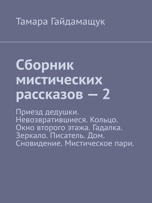 cover image of Сборник мистических рассказов – 2