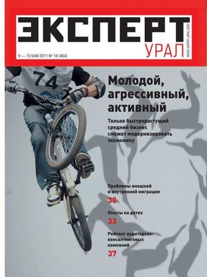 cover image of Эксперт Урал 18-2011