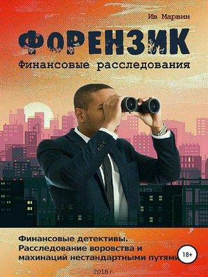 cover image of Форензик – финансовое расследование