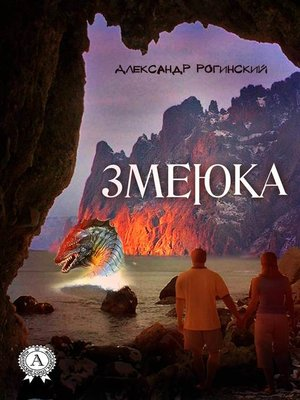 cover image of Змеюка
