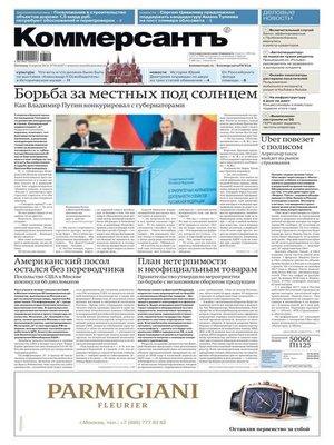 cover image of Коммерсантъ (понедельник-пятница) 59-2018