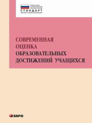 cover image of Современная оценка образовательных достижений учащихся