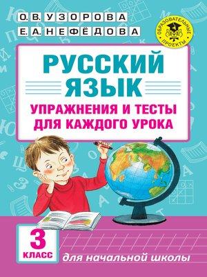 cover image of Русский язык. Упражнения и тесты для каждого урока. 3 класс
