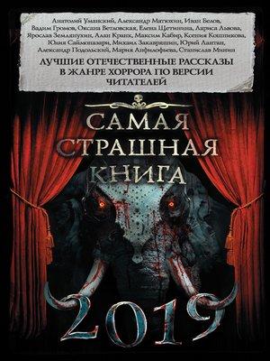 cover image of Самая страшная книга 2019 (сборник)