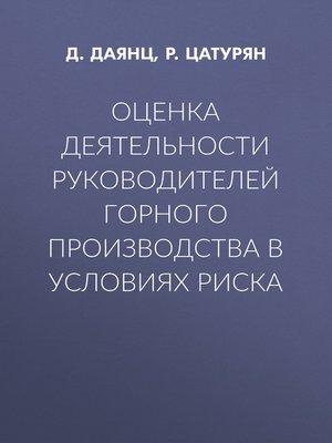 cover image of Оценка деятельности руководителей горного производства в условиях риска