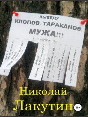 cover image of Выведу клопов, тараканов, мужа!!!