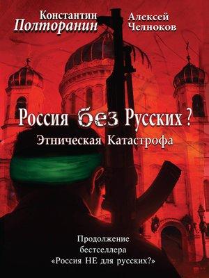 cover image of Этническая катастрофа. Россия без русских?