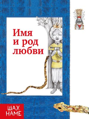 cover image of Имя и род любви