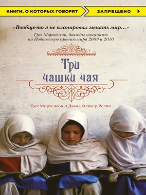 cover image of Три чашки чая