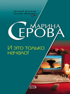 cover image of И это только начало!