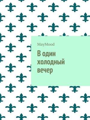 cover image of В один холодный вечер