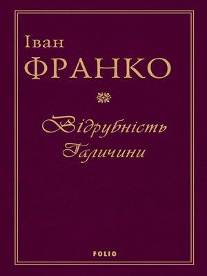 cover image of Відрубність Галичини