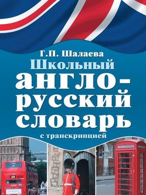 cover image of Школьный англо-русский словарь с транскрипцией