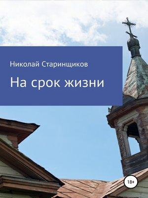 cover image of На срок жизни