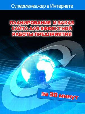 cover image of Планирование и заказ сайта для эффектной работы предприятия