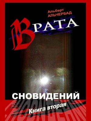 cover image of Врата сновидений. Книга вторая